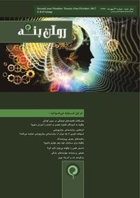 مجله ماهنامه روان بنه - شماره ۲۱