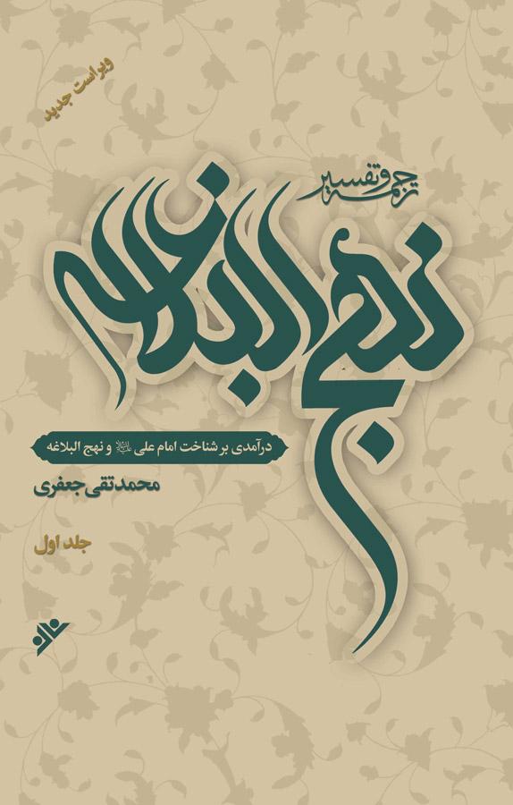 کتاب ترجمه و تفسیر نهجالبلاغه - جلد اول