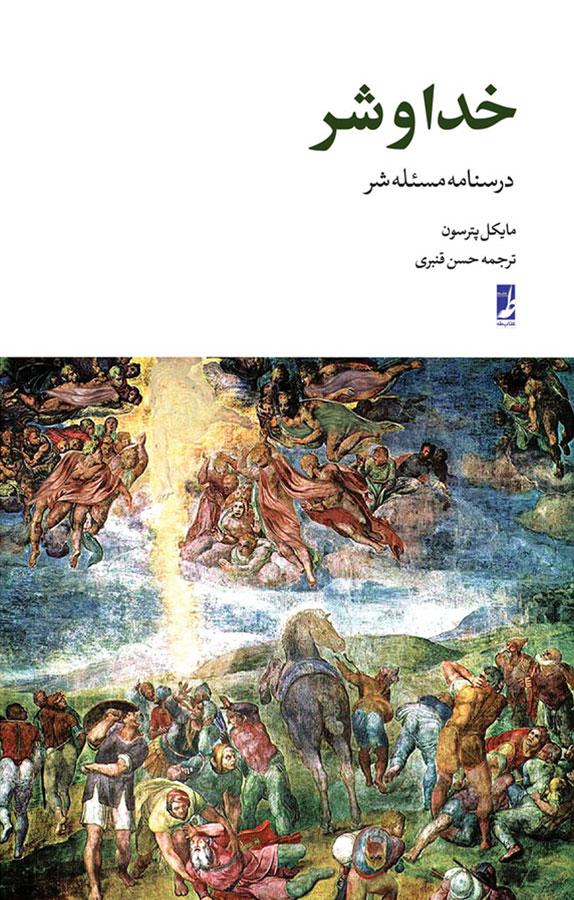 کتاب خدا و شر