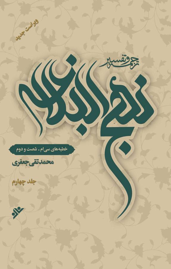 کتاب ترجمه و تفسیر نهجالبلاغه - جلد چهارم