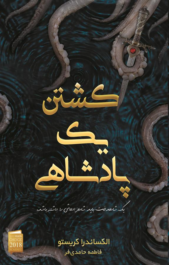 کتاب کشتن یک پادشاهی