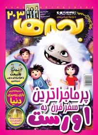 مجله دوهفتهنامه همشهری بچهها - شماره ۲۰۳