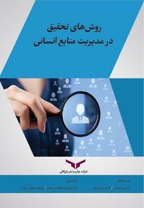 کتاب روشهای تحقیق در مدیریت منابع انسانی