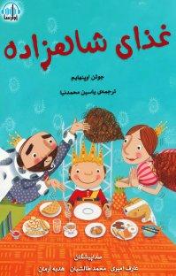کتاب صوتی غذای شاهزاده