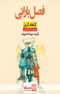 کتاب صوتی فصل بارانی