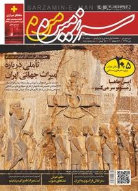 مجله ماهنامه سرزمین من - شماره ۱۲۰