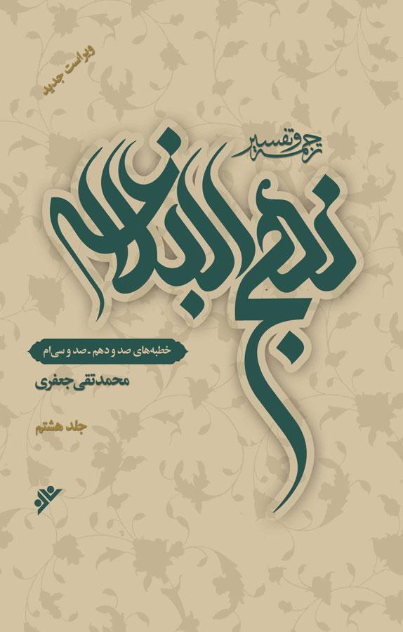 کتاب ترجمه و تفسیر نهجالبلاغه - جلد هشتم