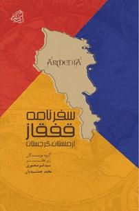 کتاب سفرنامه قفقاز