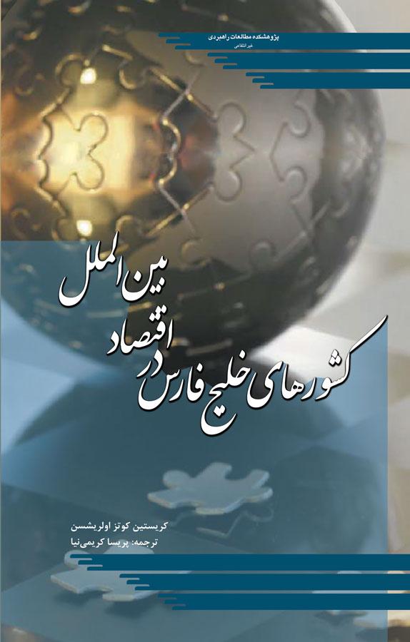 کتاب کشورهای خلیج فارس در اقتصاد بینالملل
