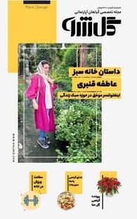 مجله گلشو - شماره ۵