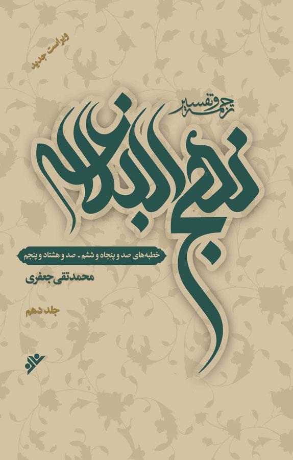 کتاب ترجمه و تفسیر نهجالبلاغه - جلد دهم