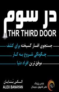 کتاب صوتی در سوم