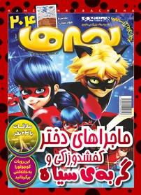 مجله دوهفتهنامه همشهری بچهها - شماره ۲۰۴