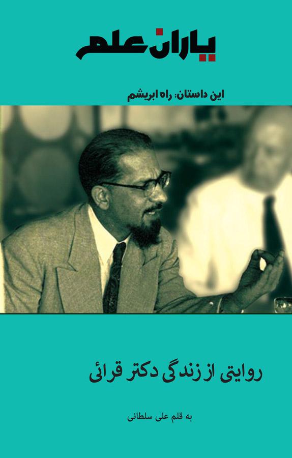 کتاب یاران علم