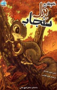 کتاب صوتی خونهی پرل سنجاب