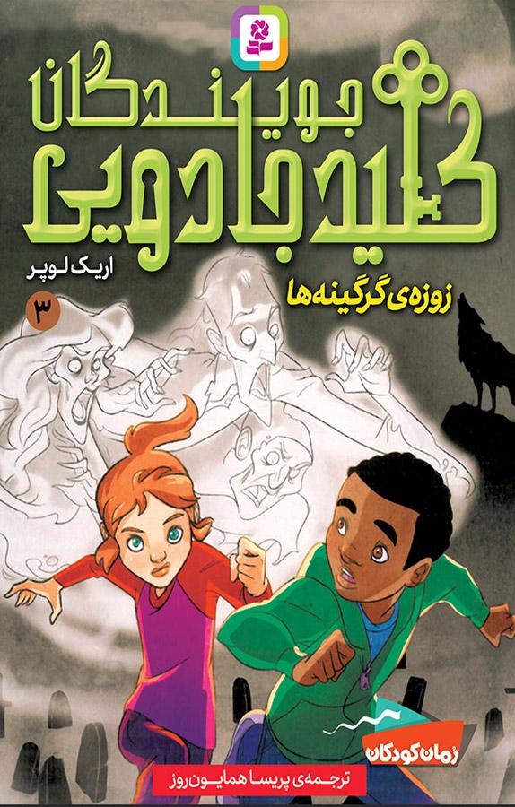 کتاب زوزهی گرگینهها