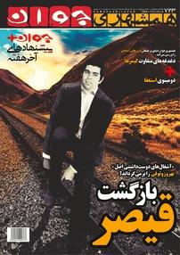 مجله هفتهنامه همشهری جوان - شماره ۷۲۳