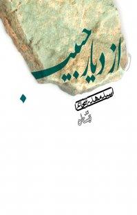 کتاب صوتی از دیار حبیب