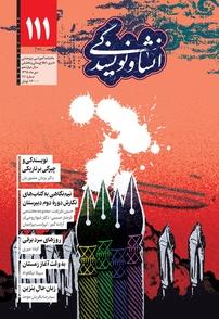 مجله انشا و نویسندگی شماره ۱۱۱