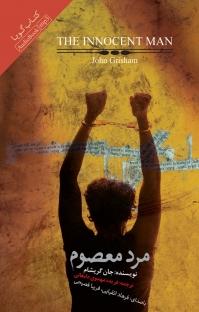 کتاب صوتی مرد معصوم