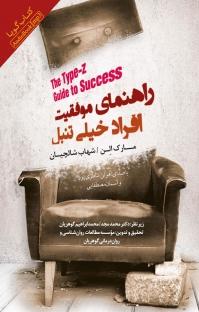 کتاب صوتی راهنمای موفقیت افراد خیلی تنبل