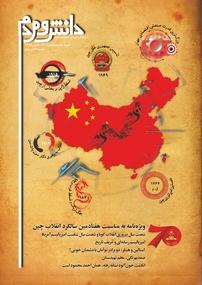 مجله دانش و مردم - شماره ۱۹