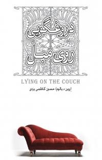 کتاب صوتی دروغگویی روی مبل