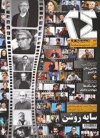 مجله ماهنامه همشهری ۲۴  - شماره ۱۱۷