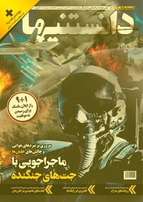 مجله دوهفتهنامه فرهنگی، اجتماعی دانستنیها - شماره ۲۴۲