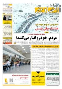 مجله هفتهنامه اقتصاد برتر شماره ۶۶۱