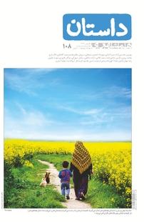 مجله همشهری داستان - شماره ۱۰۸