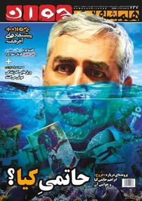 مجله هفتهنامه همشهری جوان - شماره ۷۲۷