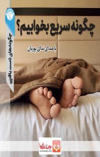 کتاب صوتی چگونه سریع بخوابیم؟