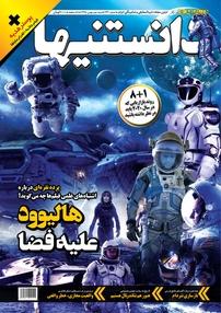 مجله دوهفتهنامه فرهنگی، اجتماعی دانستنیها - شماره ۲۴۳