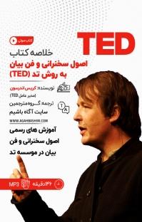 کتاب صوتی خلاصه کتاب اصول سخنرانی و فن بیان به روش تد (TED)
