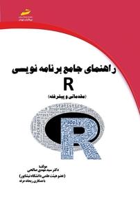 راهنمای جامع برنامه نویسی R