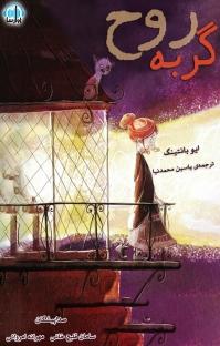 کتاب صوتی گربه روح