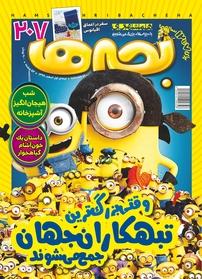 مجله دوهفتهنامه همشهری بچهها - شماره ۲۰۷