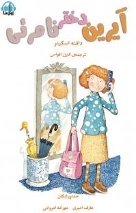 کتاب صوتی آیرین دختر نامرئی