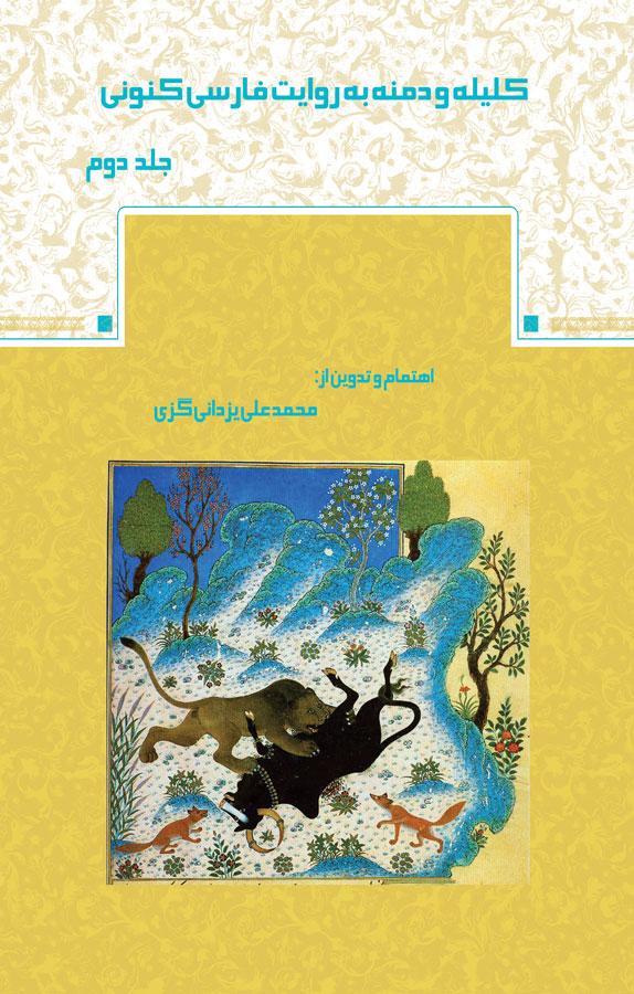 کلیله و دمنه به روایت فارسی کنونی