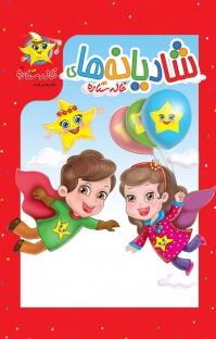 کتاب صوتی شادیانههای خاله ستاره