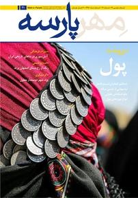 مجله ماهنامه مهر پارسه