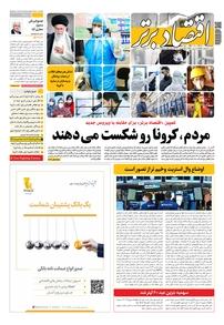 مجله هفتهنامه اقتصاد برتر شماره ۶۷۱