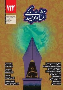 مجله انشا و نویسندگی شماره ۱۱۲