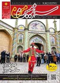 مجله ماهنامه سرزمین من - شماره ۱۲۲