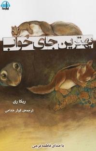 کتاب صوتی بهترین جای خواب