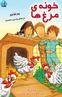 کتاب صوتی خونه مرغها