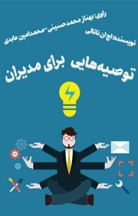 کتاب صوتی توصیههایی برای مدیران