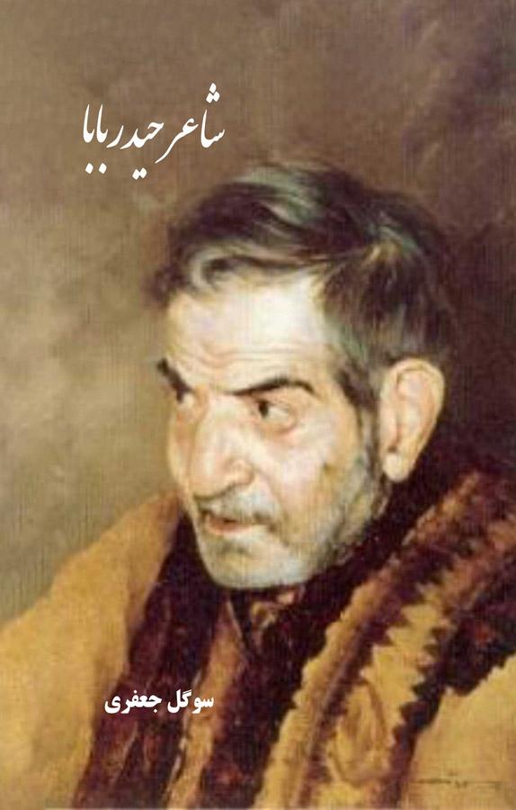 شاعر حیدربابا