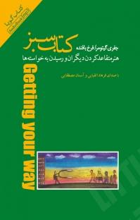 کتاب صوتی کتاب سبز
